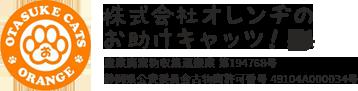 株式会社 オレンヂのお助けキャッツ!