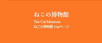 ねこの博物館